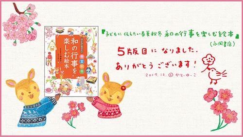 wanogyouji4-2017.jpg