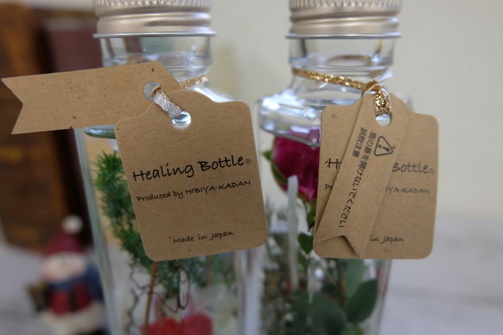 クリスマス Healing Bottle 06 タグ