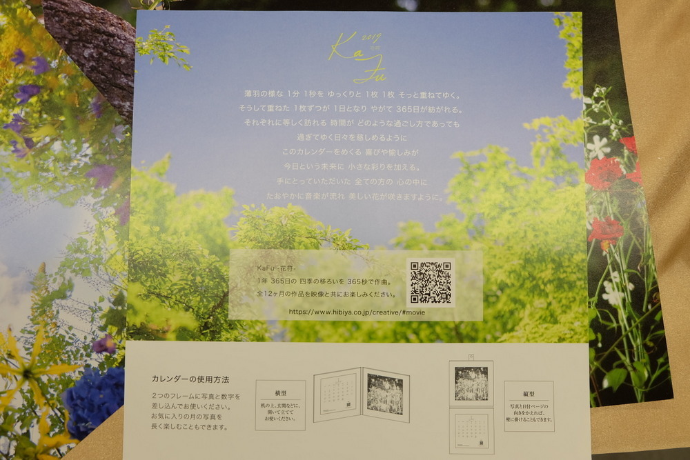 日比谷花壇2019カレンダー 01
