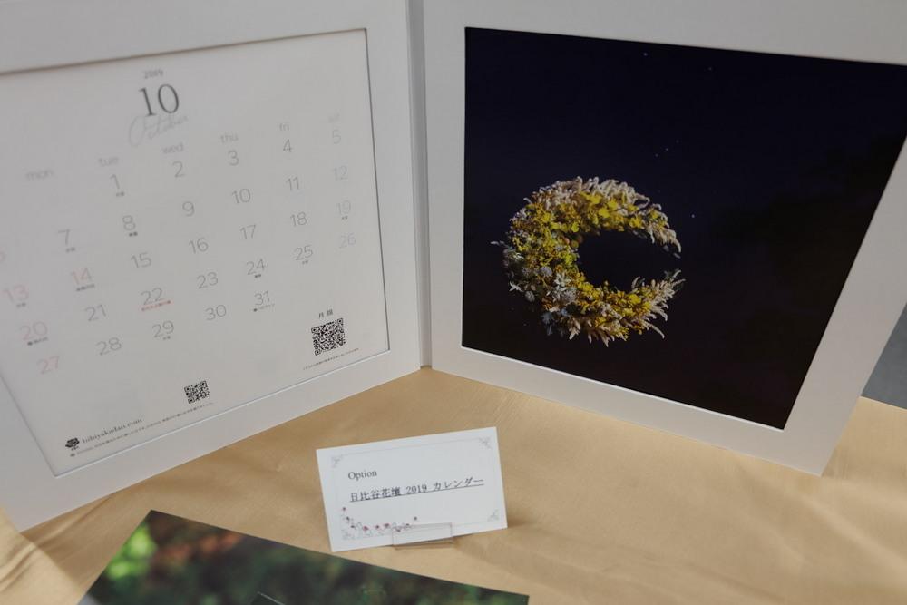 日比谷花壇2019カレンダー 02