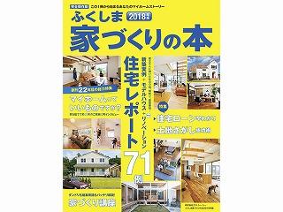 家づくりの本2018