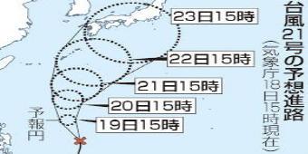 4241-340台風