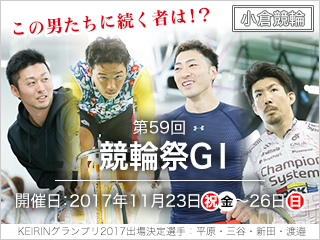 img_keirin_race_01.png