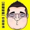 takedaeshi.jpg