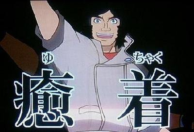 yuchaku.jpg