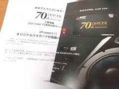 三菱電機 オリジナルクオカード 当選品 ゆらゆら懸賞