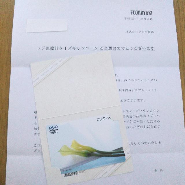 フジ医療器さんからQUOカードの届けもの ゆらゆら懸賞日記