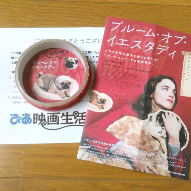 オリジナルテープ&コースター ゆらゆら懸賞日記