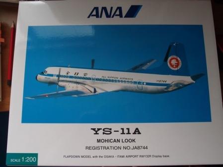 YS-11A 箱