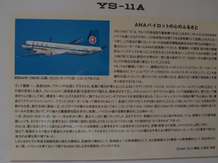 YS-11 蓋裏