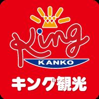 キング観光広報