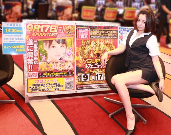 suzukaname003.jpg