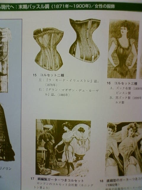 corset_b_201711211859538fe.jpg