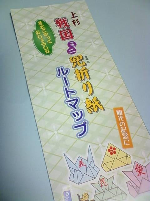kabuto_origami_a.jpg