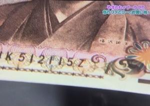 万 円 9z 一 札