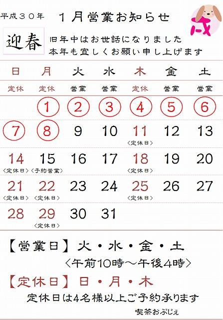 平成30年1月営業お知らせ