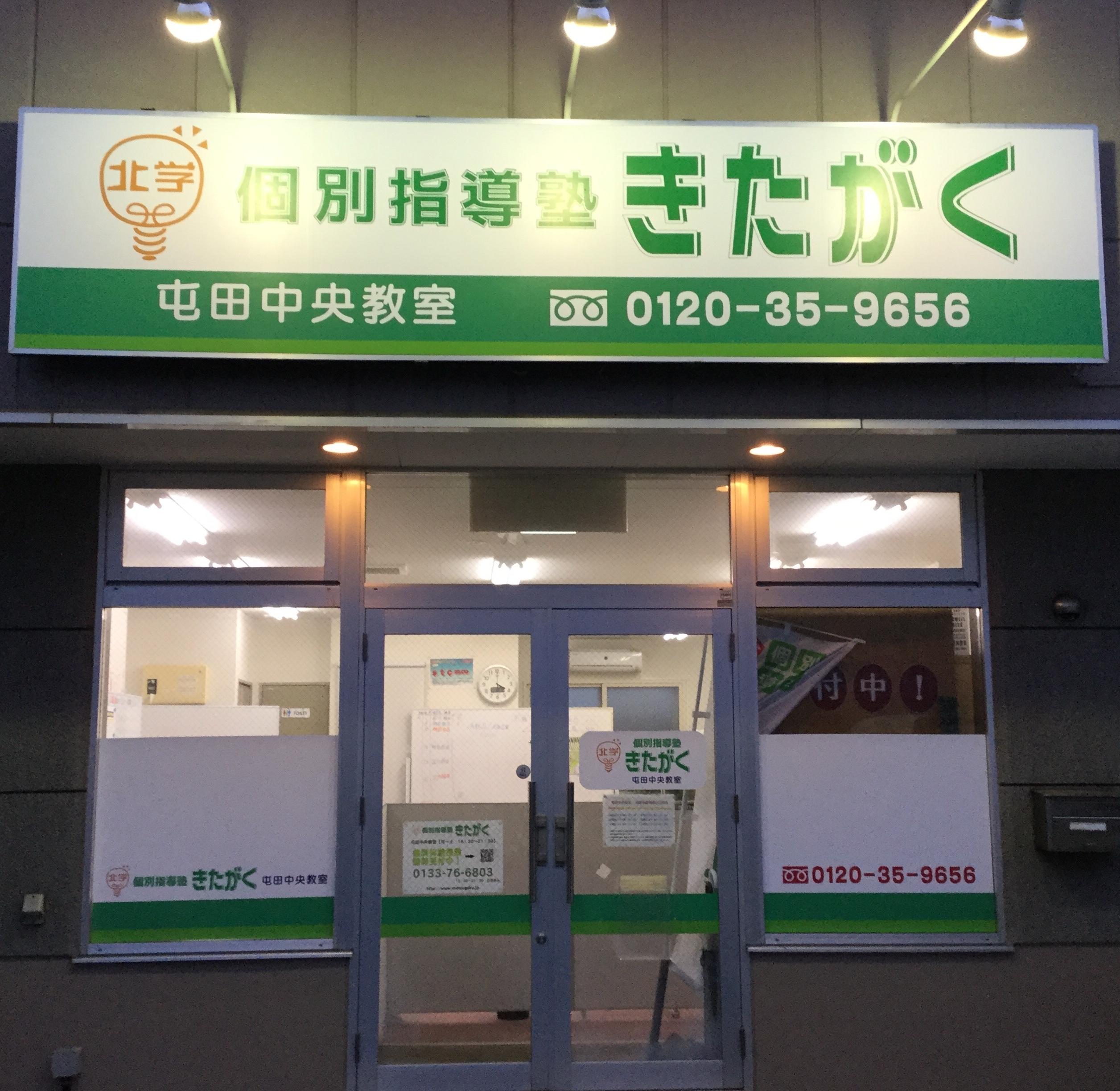 屯田中央教室