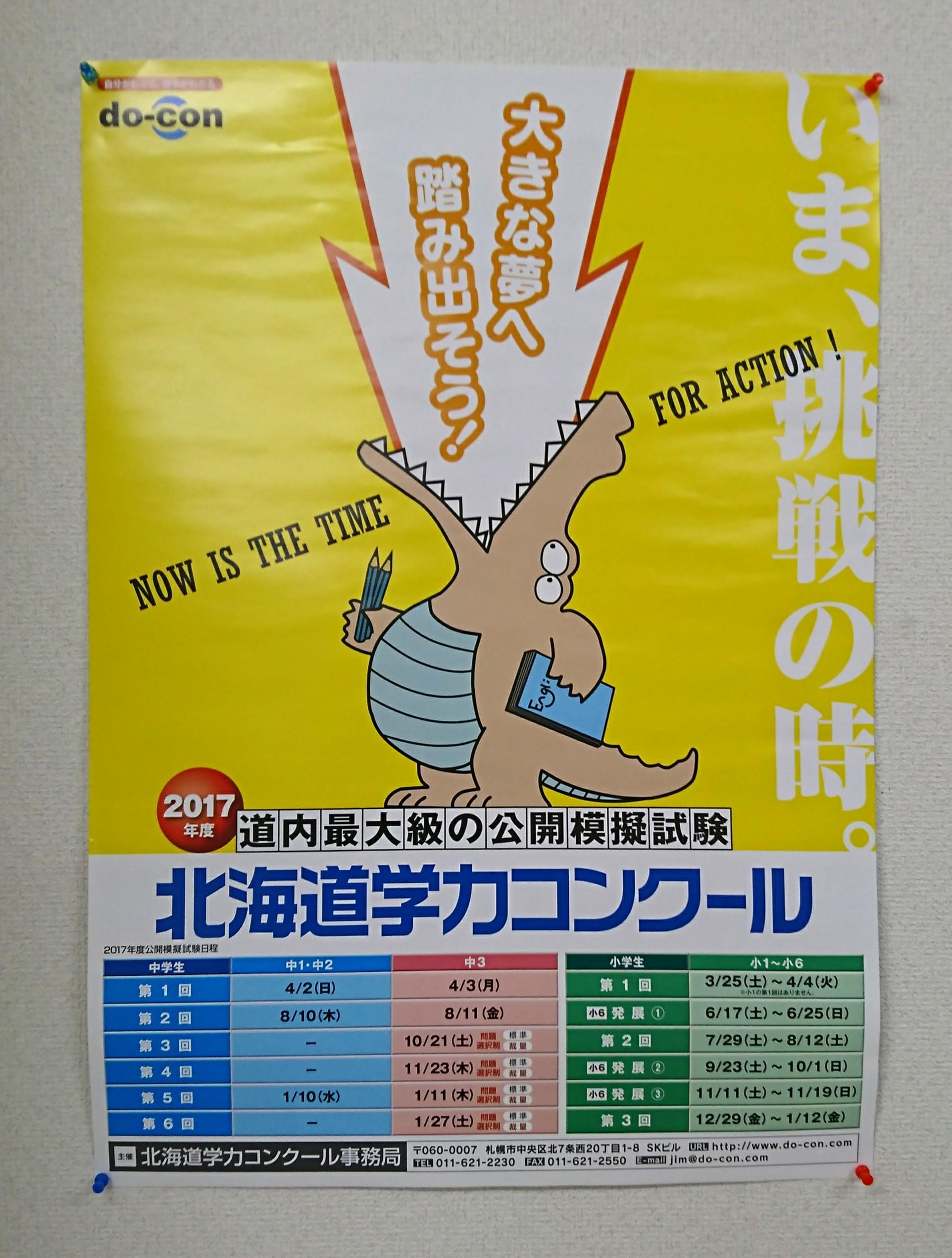 道コンポスター