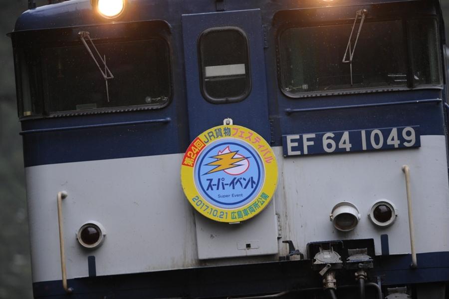 EF64 1049 広島公開HM