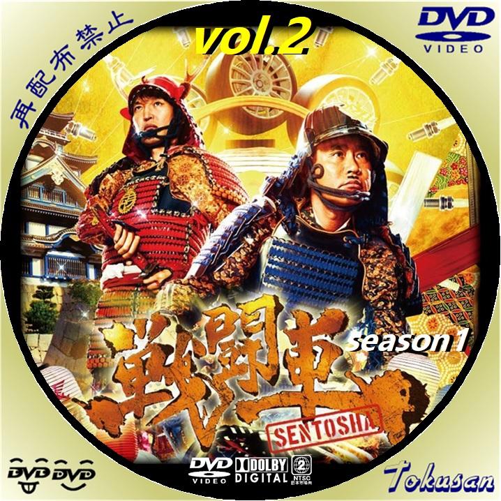 戦闘車season1-02
