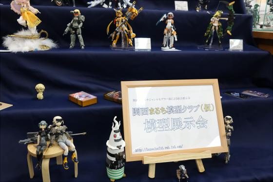 関西まるち模型展示会その壱01