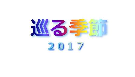 177_巡る季節 2017