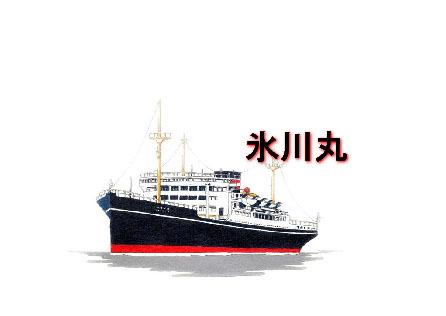 179_氷川丸