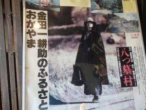 八つ墓村のポスター