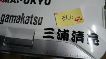 2017.10.4 G杯男鹿予選 政運 6
