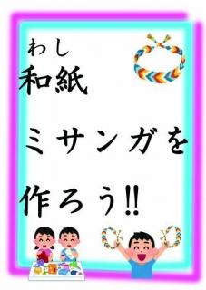 あきんど祭りポップ_convert_20181130122645