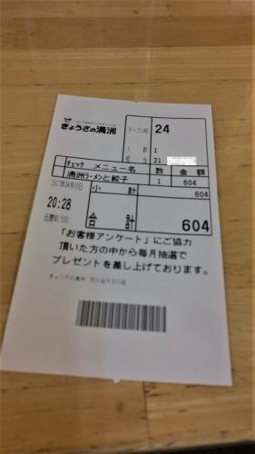 満州ラーメンと餃子 604円