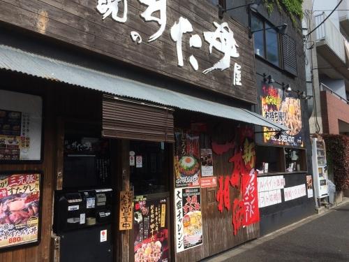 伝説のすた丼屋 小金井前原店