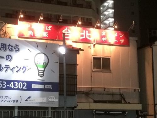 武蔵小金井駅からも目立つ赤い看板