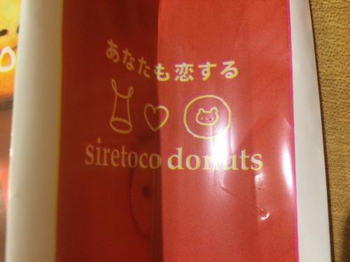 シレトコファクトリー 土産袋