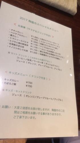 2017陶器市スペシャルメニュー
