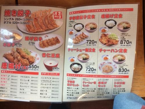 餃子・唐揚げメニュー