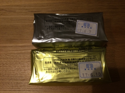 (株)いづみや お菓子の城 那須ハートランド