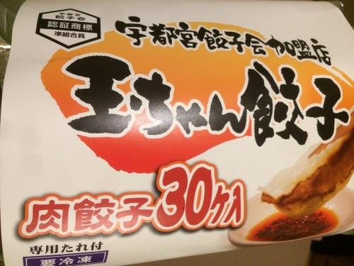 玉ちゃん餃子30個入り