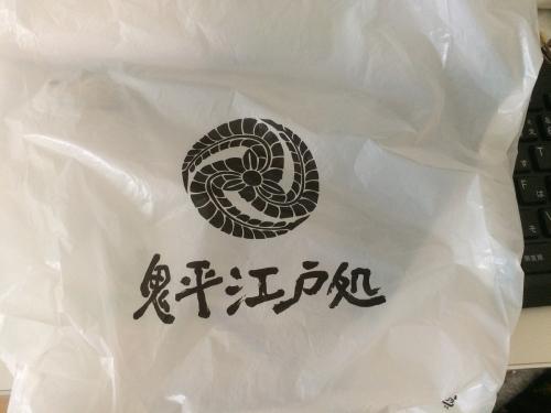 鬼平江戸処