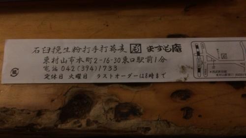石臼挽生粉打手打蕎麦
