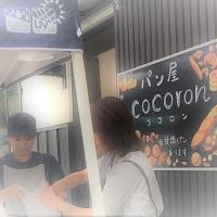 パン屋cocoron