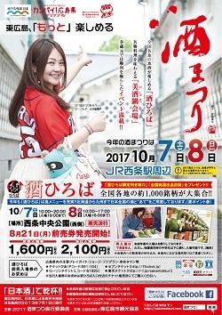 2017_sakematsuri_A5_P1.jpg