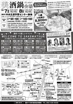 2017_sakematsuri_A5_P2.jpg