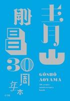 aoyama30.jpg