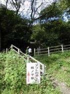 熊ノ平駅へ