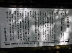 神社の由緒