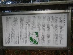 加治田城跡