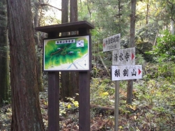 加治田城跡へ