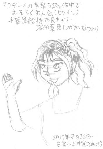 塚田夏見のラフデザイン
