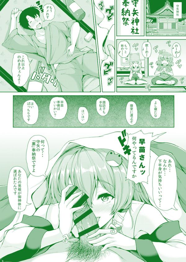 早苗B5_1200_05-_